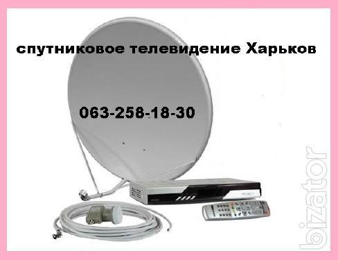 Установка спутник тв антенн Харьков