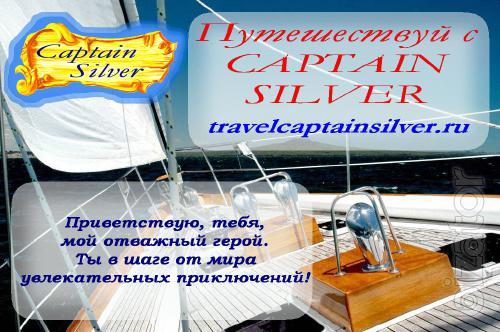 Трансфер по Крыму. Путешествуй с Captain Silver !