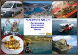 Морская рыбалка в Крыму. Путешествуй с Captain Silver !