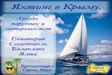 Яхтинг в Крыму. Путешествуй с Captain Silver !