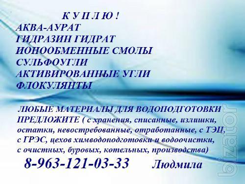 Материалы для водоподготовки в котельных, ТЭЦ, ГРЭС, цехах ХВО. Сульфоуголь СК. Катионит КУ-2-8. Анионит АВ-17-8. Гидразин Гидрат (Hydrazine Hydrate).
