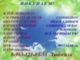 Комплексонаты и ингибиторы. Реагент HydroChem (ГидроХим). Ингибитор солеотложений ИОМС-1. Hydro-X A/S (Гидро-икс) Дания. Комплексонат ЕДТА (порошок).