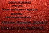 Аминаты (Реагенты для водоподготовки)