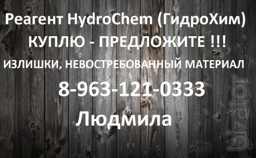 Реагенты ГидроХим (HydroChem)