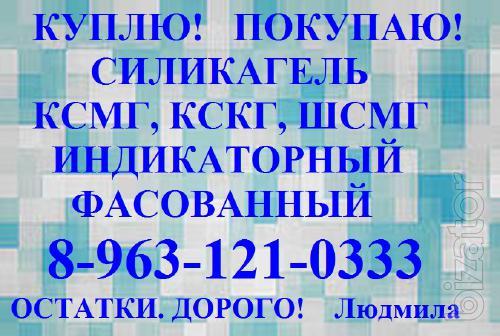 Силикагель Технический. Силикагель индикаторный ГОСТ 8984-75. Силикагель индикаторный. Силикагель КСКГ. Силикагель КСМГ