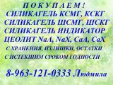 Синтетические и природные Цеолиты. Цеолит Синтетический Na-A. NaA-БС. Na-X. NaX-A. NaX-Y. NaY. Ca-A. Ca-X