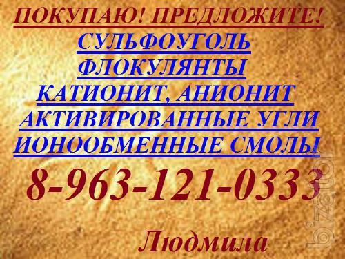 Ионообменные Смолы Импортного производства. Lewatit (Леватит) C 249. CNP 80. Ionac NM 91. Mono Plus S 108. S1567. Amberlite (Амберлайт) 1200Na. Amberl