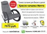 Кресло качалка недорого