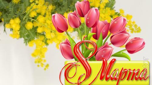 Компания Мир ISO поздравляет всех женщин с 8 Марта!