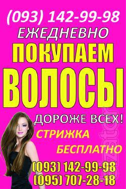 Продать волосы в Новомосковске дорого Куплю волосы дороже всех Новомосковск Стрижка в подарок