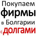 Покупаем фирмы в Болгарии с долгами.