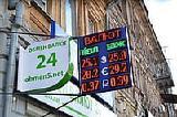 Табло обмен валют