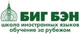 Международная языковая школа BIG BEN.