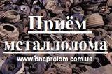 Закупка металлолома и стружки металлической (стружки стальной)