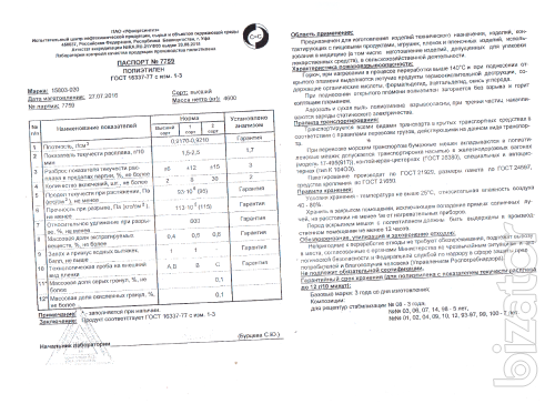 ПВД 15803-020 в/с пр-ва ПАО Уфаоргсинтез