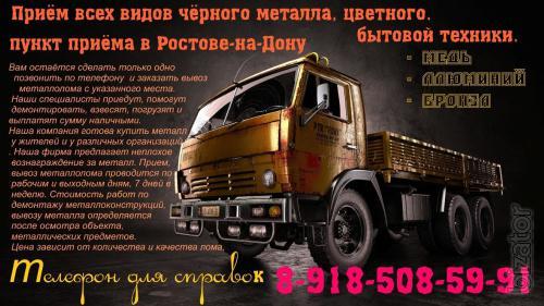 Прием металлолома в Ростове - цены, пункт приема, сбор, сдать, продать.