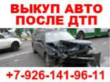 Выкуп авто в Москве и Подмосковье. Купим авто в Регионах Р.Ф.