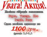НЕО ( економ ) 1100 грн