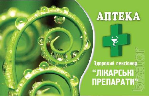 Предоставляем услуги Лекарственных препаратов по оптовой цене