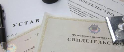 Регистрация фирм при открытии бизнеса и внесение изменений