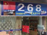 Консультирую по доставке из Китая. Карго 268.