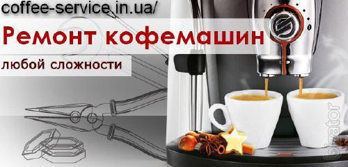 Обслуживание, ремонт кофемашин DeLonghi, Gaggia, Bosch, Saeco