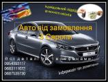 Авто під замовлення з Європи, Авто под заказ с Європы, Пригон авто с Эвропы класса Эвро 5