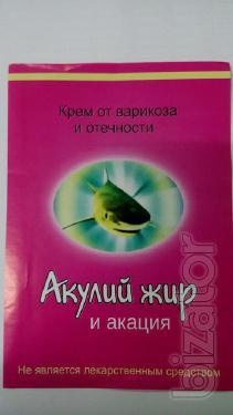 Купить Крем от варикоза и отечности «Акулий жир и акация» оптом от 10 шт
