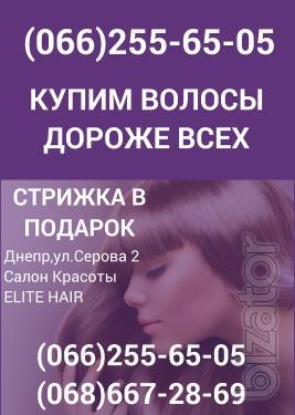Скупка волос Днепр Продать волосы в Днепре  дорого