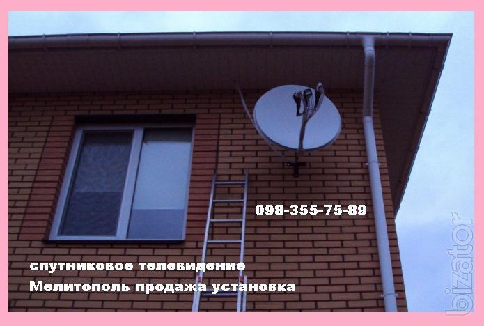 Установка антенн спутникового тв в Мелитополе
