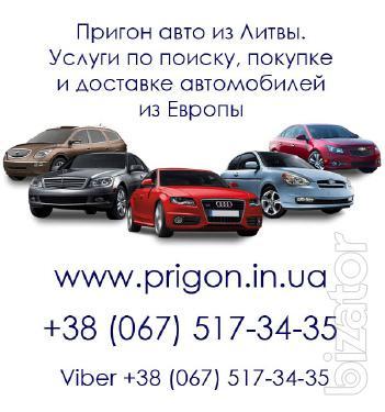 Пригон и растаможка авто в Украине 2017 цена