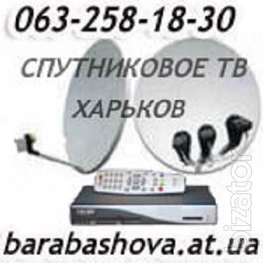 Антенны спутниковые Харьков и область спутниковое телевидение без абонплаты