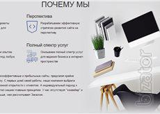 Разработка сайтов, создание сайта под ключ. Компания Nomax