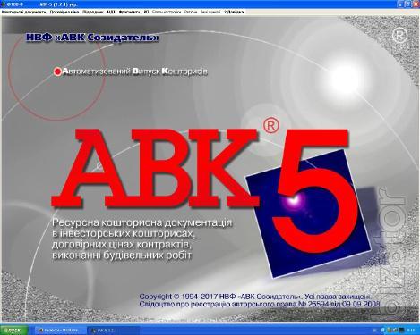 АВК 5 – 3.2.0 і всі подальші версії - ключ.
