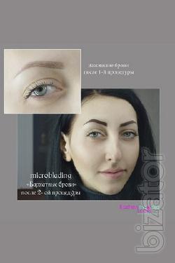 Все виды макияжа .Курсы макияжа .Обучение микроблейдингу .Коррекция и покраска бровей.
