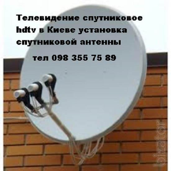 Супутникова антена Київ установка супутникової антени