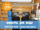 Фильтры очистки воды для дачи под ключ