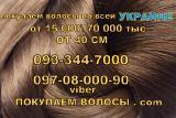 Продать волосы в Одессе дорого Куплю волосы Одесса