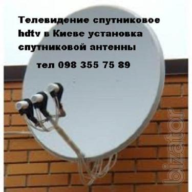 Качественная установка спутниковых антенн Киев