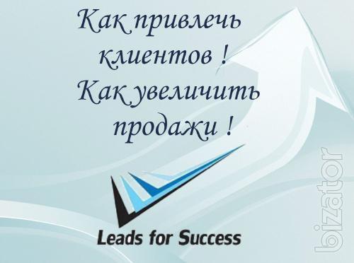 Телемаркетинг, привлечение клиентов, клиенты для бизнеса