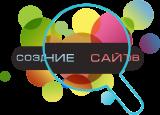 Создание сайтов в Краснодаре.