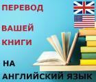 Литературный перевод Вашей книги на английский язык