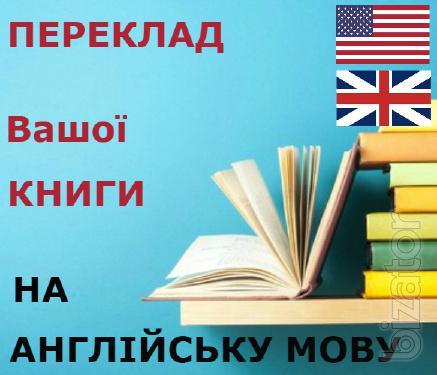 Лiтературний переклад книги на англiйську мову