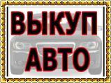 Скупка авто в Москве. Подмосковье и в Регионах Р.Ф.