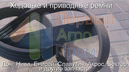 Продам ходовые и приводные ремни для комбайнов и с/х технике