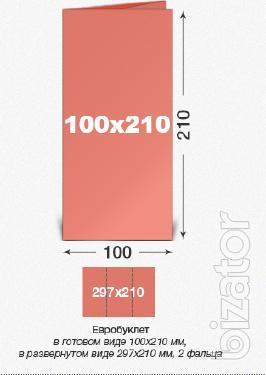 Евробуклет  210x100 мм, в розвернутом виде 210х297 печать полноцветная (4+4, 4+0), 2 фальца
