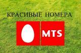 Красивые и золотые номера мтс Крым
