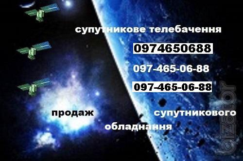 Спутниковое тв в Киеве настройка спутников установка спутниковой антенны продажа любого оборудования для спутникового тв телевидения
