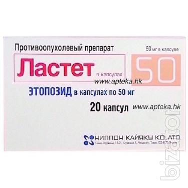 Ластет капс. 50 мг, 20