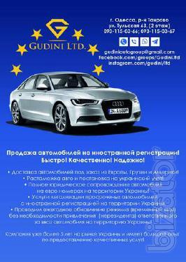 Перезаезд,огромный спектр услуг для вашего авто на ЕС номерах.Пригон авто!